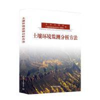 土壤环境监测分析方法