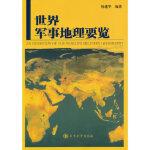 【新书店正版】世界军事地理要览杨建华军事科学出版社9787802373181
