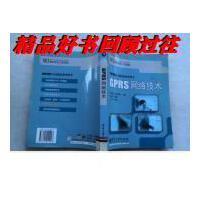 【二手旧书9成新】MCNE认证指定参考用书:GPRS网络技术