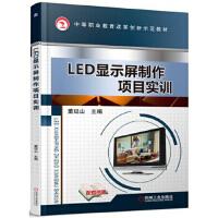 LED显示屏制作项目实训 董廷山 机械工业出版社9787111538967