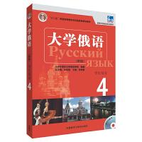 大学俄语东方(新版)(4)(学生)(配MP3光盘)
