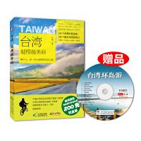 """台湾,越慢越美丽(专为""""穷游族""""打造的台湾自由行手册)"""