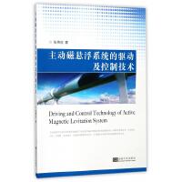 主动磁悬浮系统系统的驱动及控制技术