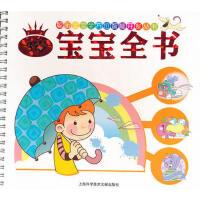 聪明宝宝全方位智能开发丛书:.3岁 宝宝全书(彩图版) 刘益宏 9787543950825