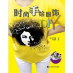 时尚手绘服饰DIY 9787538169294 (韩)尹笑英 ,崔晶月 辽宁科学技术出版社