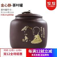 紫砂茶叶罐普洱茶饼罐防潮密封罐储存罐家用功夫茶具简约茶道配件
