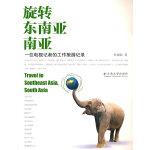 旋转东南亚、南亚――一位电视记者的工作旅游记录