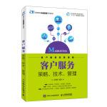 客户服务――策略、技术、管理