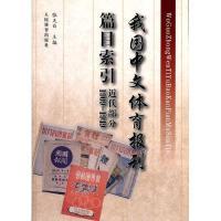 我国中文体育报刊篇目索引 近代部分 1909-1949 人民体育出版社