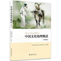 中国文化地理概述(第4版) 胡兆量,韩茂莉,阿尔斯朗,琼达等 9787301270080 北京大学出版社教材系列