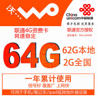 中国联通 联通4G上网卡 无线上网卡 资费卡联通64G年卡 上海本地64G包含漫游2G 累计卡 包一年卡