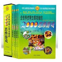 全世界优等生都在做的2000个思维游戏(中国青少年成长读书)精装4册 带礼盒 带答案 逻辑 思维技巧 学习方法 中小学