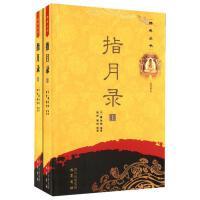 正版 指月录(上下)/佛典丛书 (明)瞿汝稷 巴蜀书社 9787807529569 书籍 畅销书