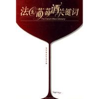 法国葡萄酒关键词 法国食品协会 上海文化9787806469958