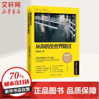 从你的全世界路过 湖南文艺出版社