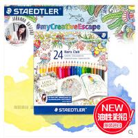 德国施德楼迷失的海洋144 24色绘图彩铅油性彩色铅笔填色涂鸦笔