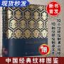 【附赠绘制视频+源文件】中国经典纹样图鉴 黄清穗中国传统纹样图案配色设计色彩搭配方案花纹与图案大典古