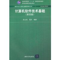 计算机软件技术基础(第四版)(新世纪计算机基础教育丛书(谭浩强主编))