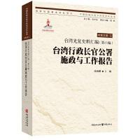 台湾光复史料汇编(第六编)・台湾行政长官公署施政与工作报告