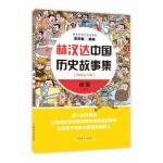林汉达中国历史故事集 东汉下