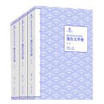 新中国70年文学丛书・报告文学卷
