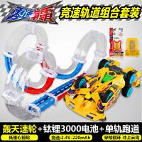 奥迪双钻四驱车 零速争霸超次元四驱车 拼装模块组装玩具 竞速系列 轰天速轮 扭力型 电池轨道套装