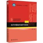 当代中国地方与政治 周平 9787301261743 北京大学出版社教材系列