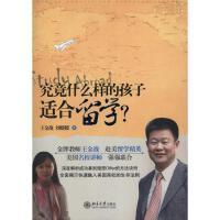 究竟什么样的孩子适合留学? 王金战 刘媛媛