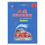 大猫英语分级阅读 1级 教师用书(1) 大猫英语分级阅读一级1 适合小学二年级用 小学英语辅导 英语