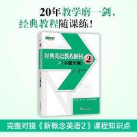 经典英语教程解析之小题大做2 新概念英语【新东方专营店】