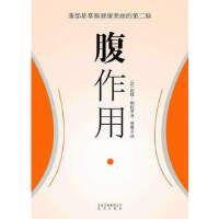 腹作用(腹部是掌握健康美丽的第二脑)(法)皮耶・帕拉蒂,林雅芬北京出版社9787200088625