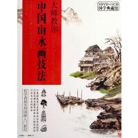 大师教你中国山水画技法(5DVD+1CD)