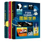 图解世界:宇宙+科学+食物的100件事儿(套装3册)