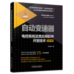 自动变速器电控系统及其应用软件开发技术