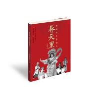 春天里:南国红豆粤韵飞