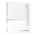 中国大陆报刊公益广告发展研究:1986―2018