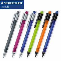 德国STAEDTLER施德楼 777 自动铅笔 0.5|0.7 办公|学生|彩色