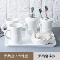 洗漱套装 卫浴套装洗漱套件 陶瓷简约牙刷杯漱口杯结婚