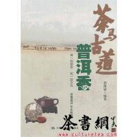 【二手旧书8成新】《茶马古道普洱香》 郭豫斌编著 中国人民大学出版社 9787300192192