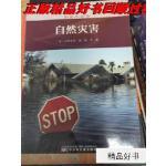 【二手旧书9成新】自然灾害