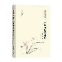 中华文化的感悟 楼宇烈 著(文化中国:横山文丛)商务印书馆
