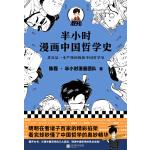 半小时漫画中国哲学史