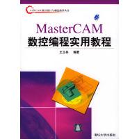 MasterCAM数控编程实用教程(附光盘1张