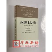 正版现货 外国历史大事集 现代部分 第一分册 朱庭光著 中国社会科学出版社