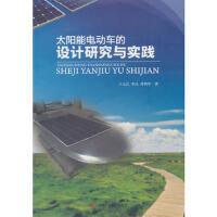 太阳能电动车的设计研究与实践 9787564362270 王元良,李达,曾明华 西南交通大学出版社