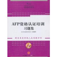 AFP资格认证培训习题集(2013年版)
