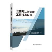 云南龙江特大桥工程技术总结