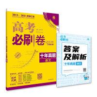 高考必刷卷十年真题语文(通用版)2012-2021高考真题卷汇编 理想树2022版