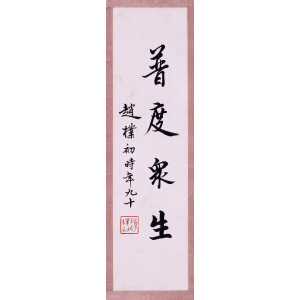 """卓越的佛教领袖、杰出的书法家   赵朴初《书法""""普度众生""""》"""