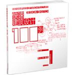 【正版新书直发】快速建筑设计100例黎志涛著江苏科学技术出版社9787534563423